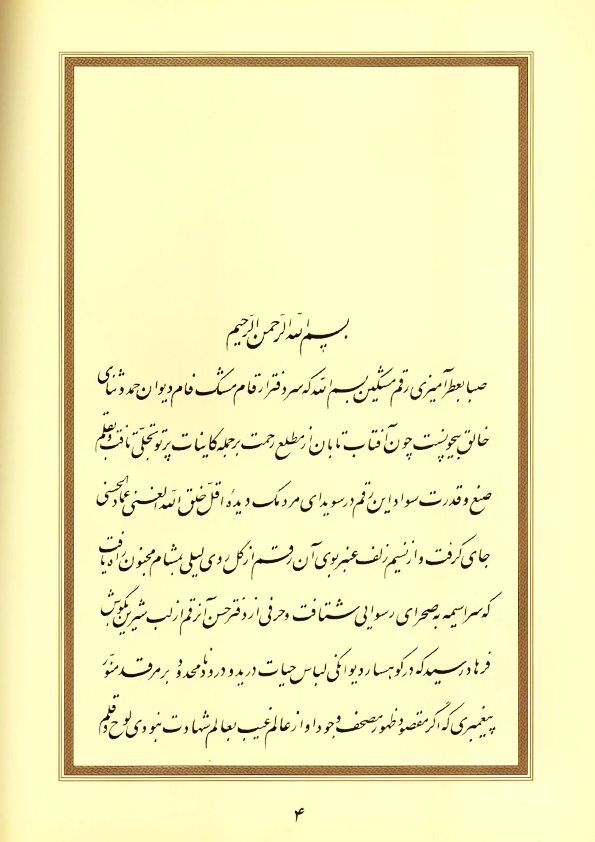 the calligraphy booklet attributed to Mir-Imad