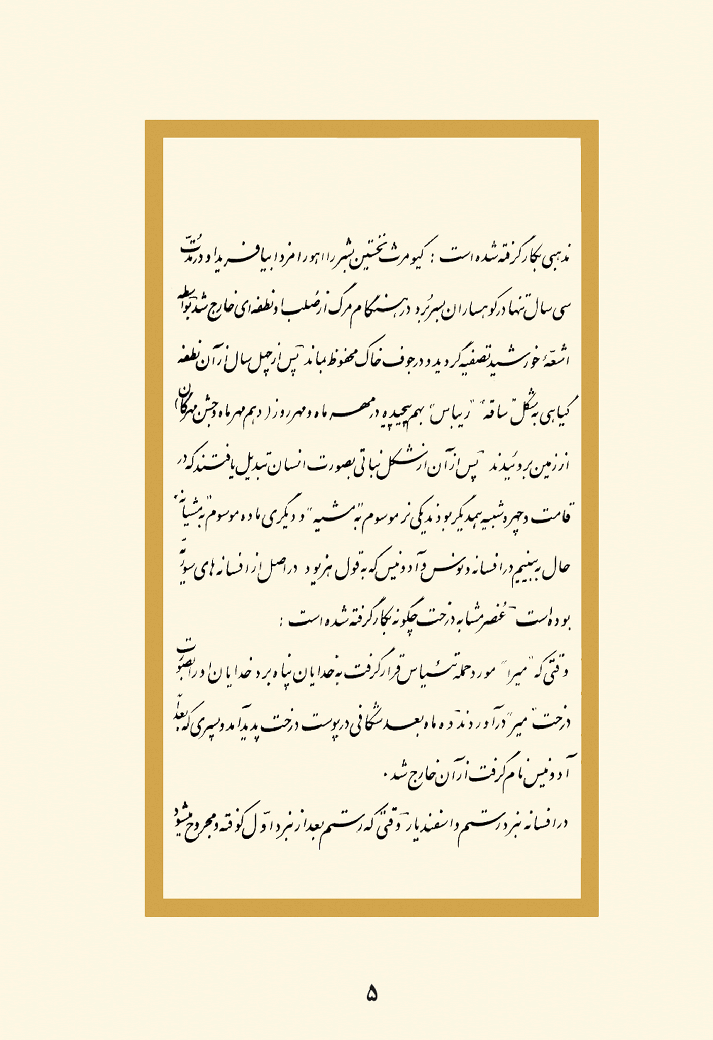Layla and Majnun - Poetry by Nizami Ganjavi