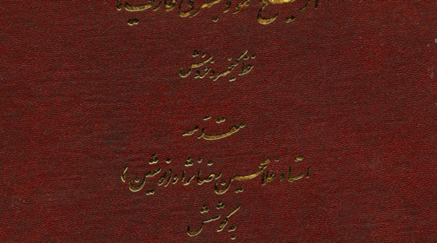 Golshan-e-raz Poetry by Shabestari /the first edition