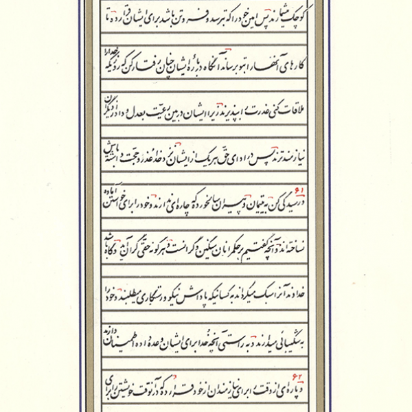 he Principles of government and Imam ali's Commands to Malek-e-Ashtar Nakhai