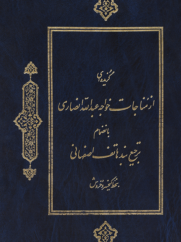 Khajeh Abdollah Ansari's Chants | strophe-poems by  Hatef Isfahani /the first edition