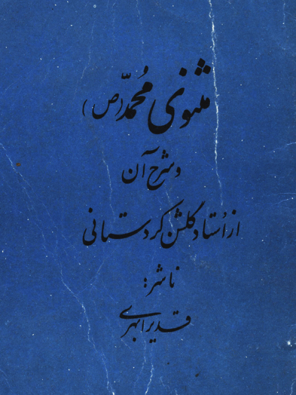 Masnavi-e-Mohammad  - Poetry by Golshan